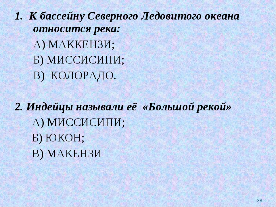 1. К бассейну Северного Ледовитого океана относится река: А) МАККЕНЗИ; Б) М...