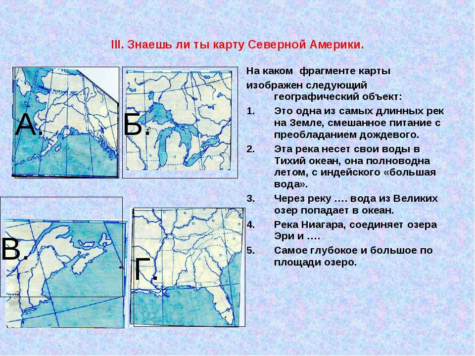 III. Знаешь ли ты карту Северной Америки. На каком фрагменте карты изображен...