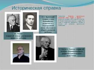 Историческая справка Технология «Развитие критического мышления через чтение