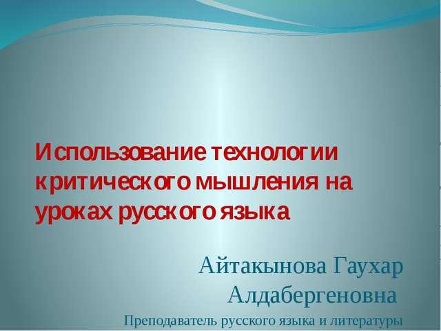 Использование технологии критического мышления на уроках русского языка Айта...