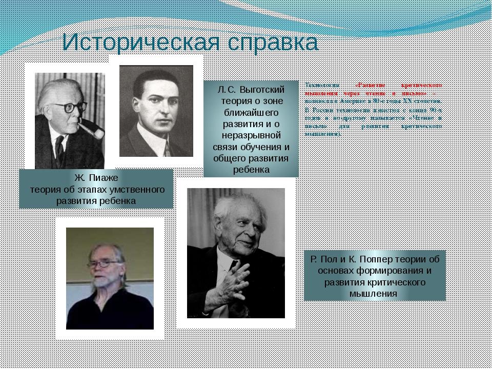 Историческая справка Технология «Развитие критического мышления через чтение...