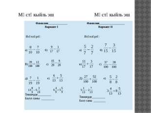 Катнаш саннарны аралаш вакланма рәвешендә күрсәтергә: Аралаш вакланмаларны к