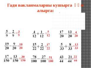 Вариант I Вариант II 1)Ниндисанзуррак?1)Ниндисанзуррак? а)һәм;б)һәм. а)һәм;б)
