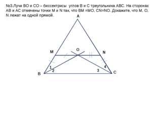 А В С О М N №3.Лучи ВО и СО – биссектрисы углов В и С треугольника АВС. На с