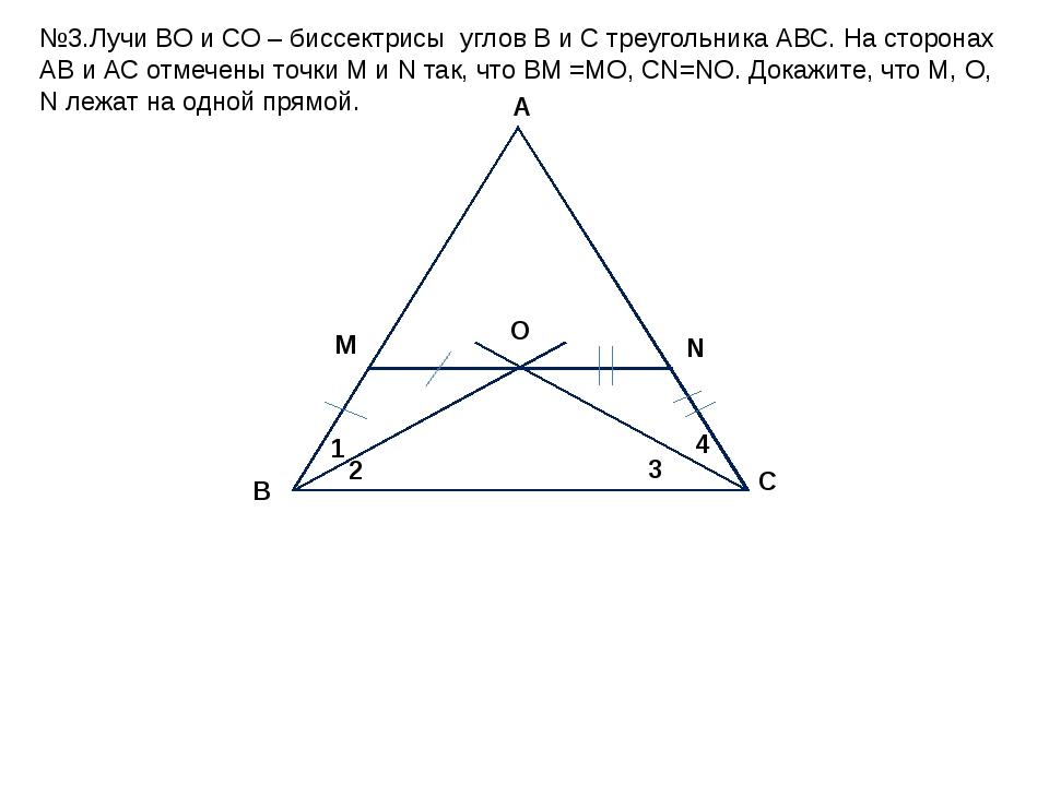 А В С О М N №3.Лучи ВО и СО – биссектрисы углов В и С треугольника АВС. На с...