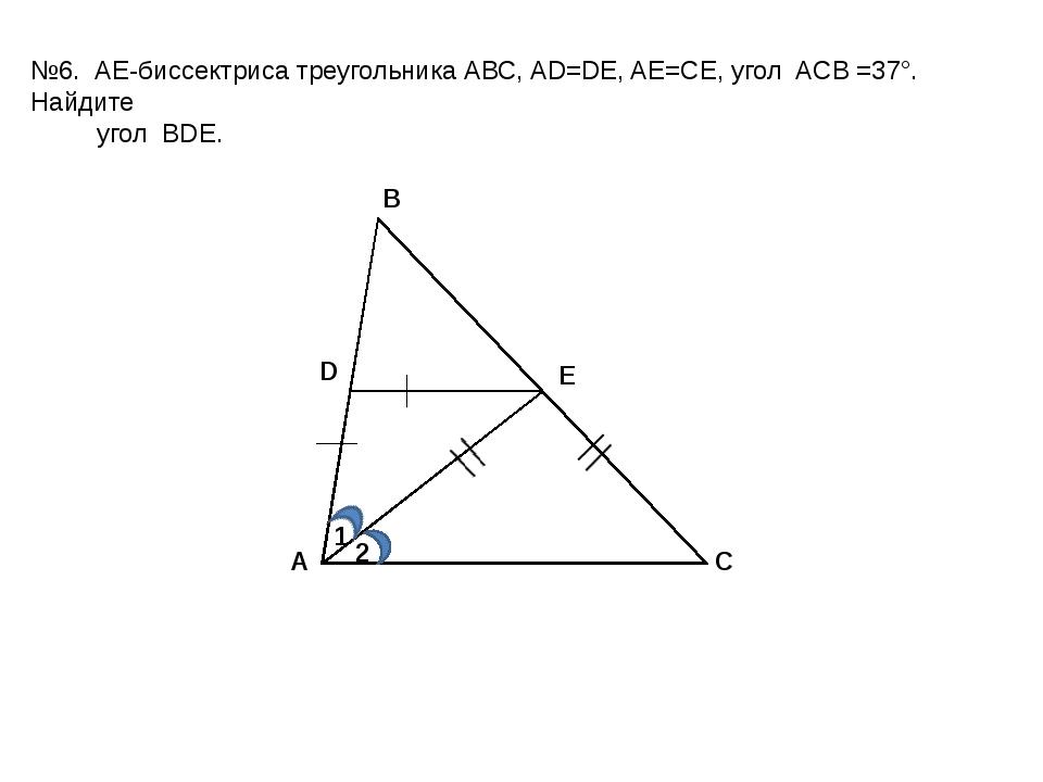 №6. АЕ-биссектриса треугольника АВС, AD=DE, AE=CE, угол ACB =37°. Найдите уго...