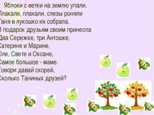 Яблоки с ветки на землю упали. Плакали, плакали, слезы роняли Таня в лукошко
