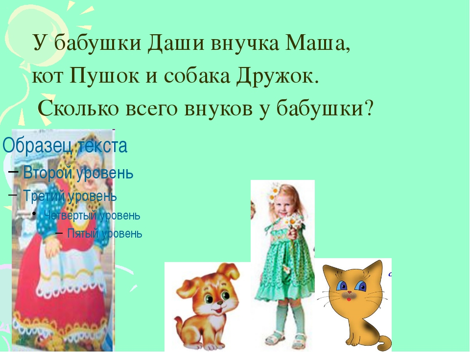 У бабушки Даши внучка Маша, кот Пушок и собака Дружок. Сколько всего внуков...