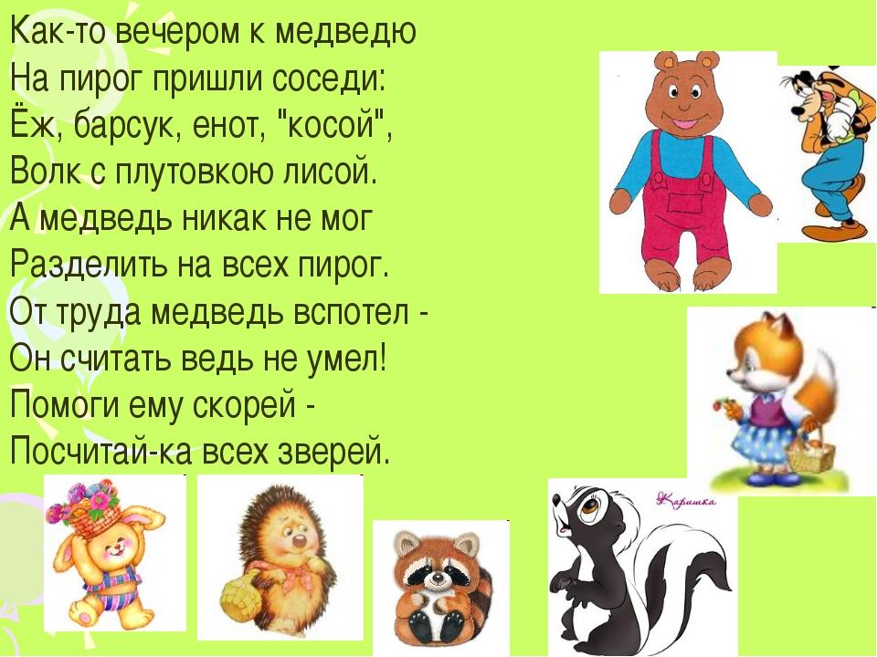 """Как-то вечером к медведю На пирог пришли соседи: Ёж, барсук, енот, """"косой"""",..."""