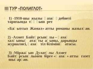 1) -1910-шы жылы қазақ әдебиеті тарихында тұңғыш рет «Бақытсыз Жамал» атты р