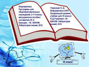 Информатика. Программы для общеобразовательных учреждений. 2-11 классы: мето
