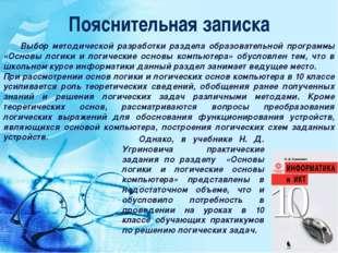 Пояснительная записка Однако, в учебнике Н. Д. Угриновича практические задани