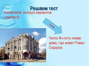 Решаем тест Число 4 и есть номер дома, где живет Роман Сидоров Сосчитайте, ск
