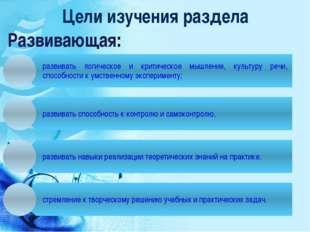 Цели изучения раздела Развивающая: