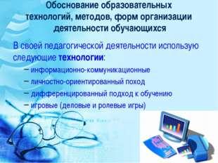 Обоснование образовательных технологий, методов, форм организации деятельност