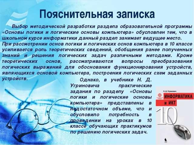 Пояснительная записка Однако, в учебнике Н. Д. Угриновича практические задани...