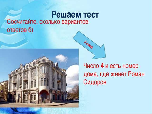 Решаем тест Число 4 и есть номер дома, где живет Роман Сидоров Сосчитайте, ск...