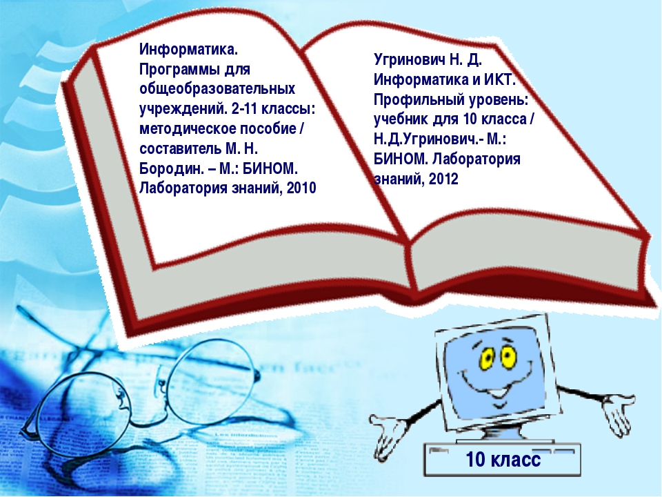 Информатика. Программы для общеобразовательных учреждений. 2-11 классы: мето...