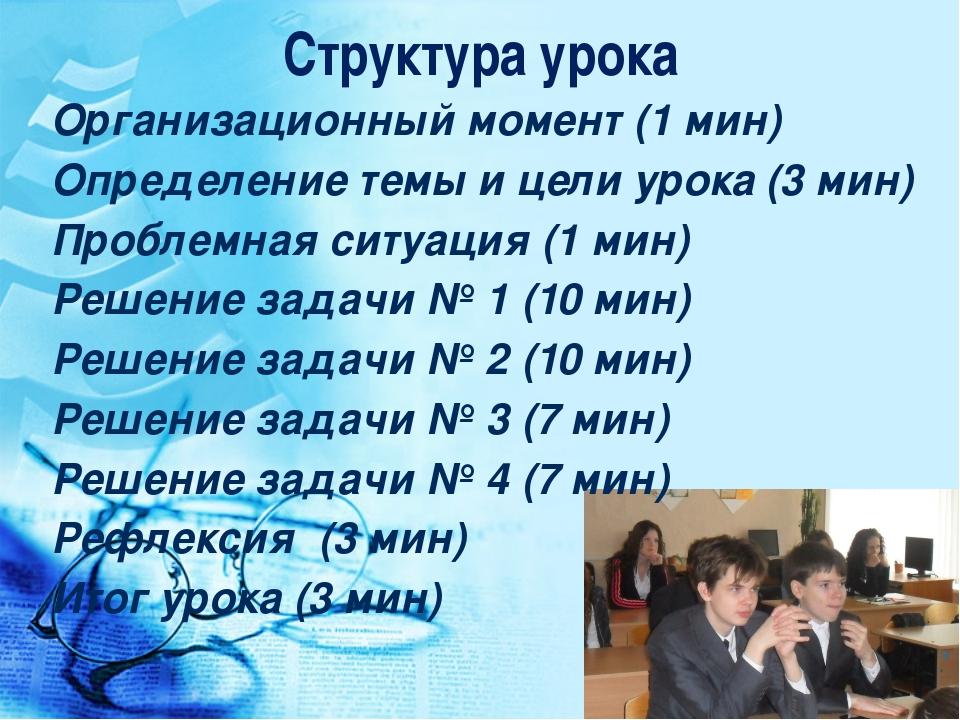 Структура урока Организационный момент (1 мин) Определение темы и цели урока...
