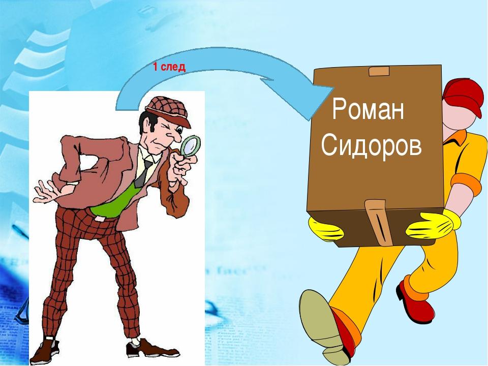 Роман Сидоров 1 след