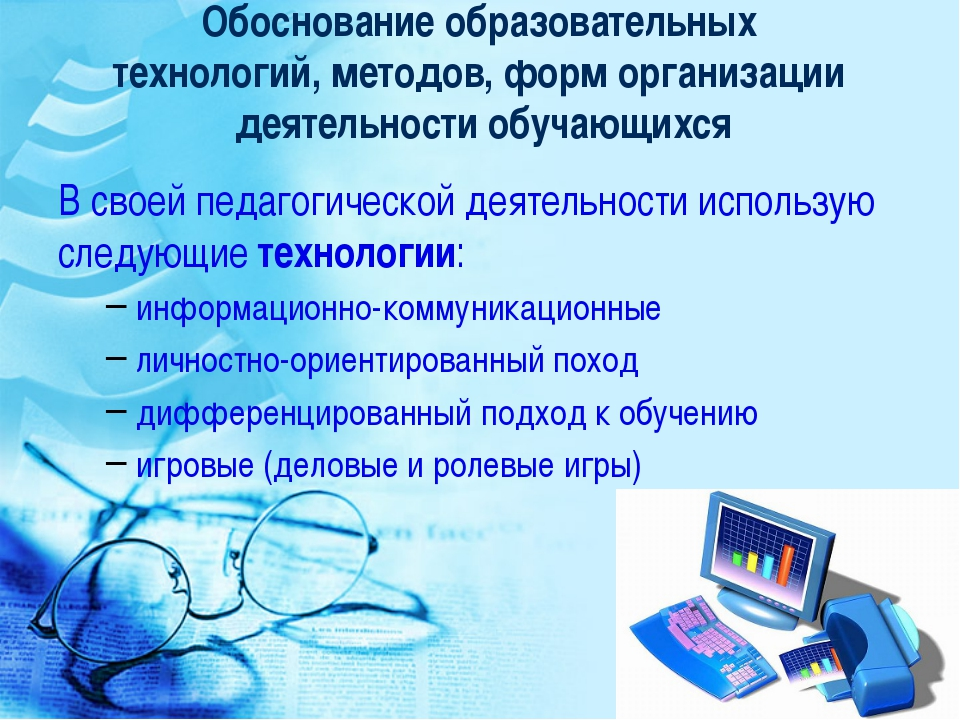 Обоснование образовательных технологий, методов, форм организации деятельност...