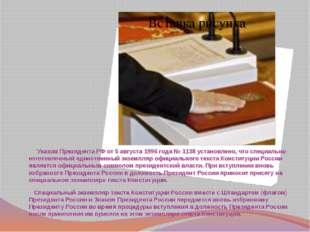 Указом Президента РФ от 5 августа 1996 года № 1138 установлено, что специаль