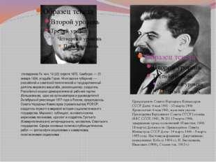 -(псевдоним Ле́нин; 10 (22) апреля 1870, Симбирск — 21 января 1924, усадьба Г