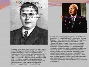 26 декабря 1901 (8 января 1902)(19020108) — 14 января 1988) — советский госуд