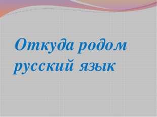 Откуда родом русский язык