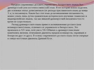Предком современных русского, украинского, белорусского языков был древнерус