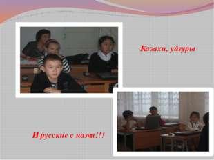И русские с нами!!! Казахи, уйгуры