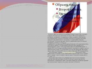 Государственный флаг в России появился на рубеже XVII-XVIII веков, в эпоху с