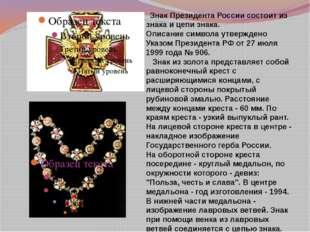 Знак Президента России состоит из знака и цепи знака. Описание символа утвер
