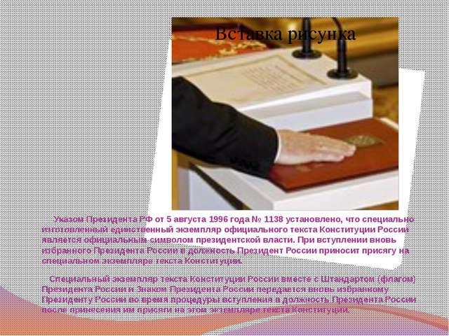 Указом Президента РФ от 5 августа 1996 года № 1138 установлено, что специаль...