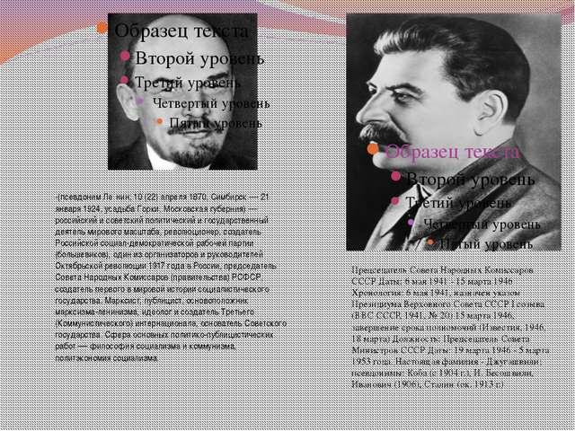 -(псевдоним Ле́нин; 10 (22) апреля 1870, Симбирск — 21 января 1924, усадьба Г...