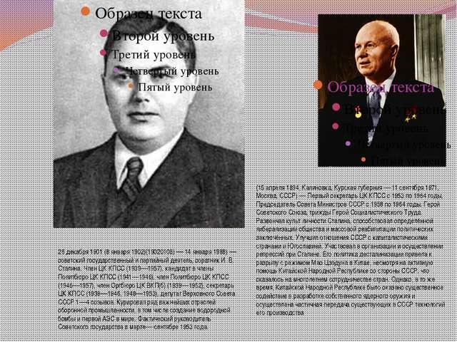 26 декабря 1901 (8 января 1902)(19020108) — 14 января 1988) — советский госуд...