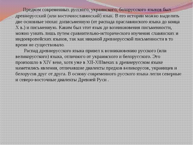 Предком современных русского, украинского, белорусского языков был древнерус...