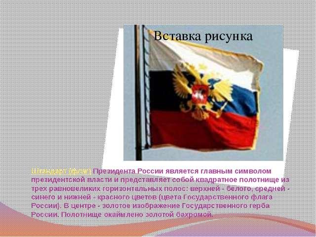Штандарт (флаг) Президента России является главным символом президентской вла...