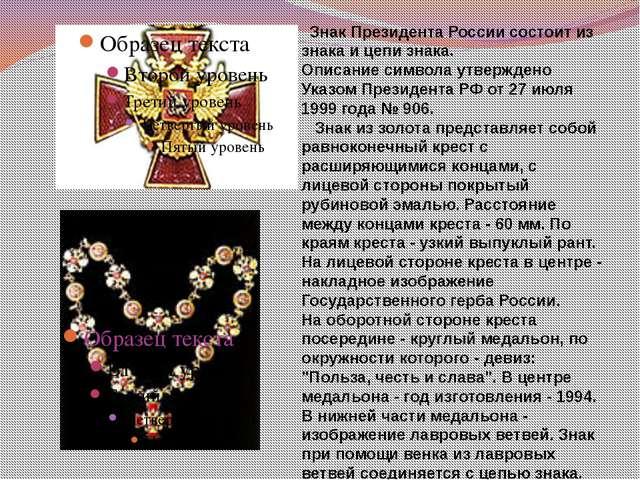 Знак Президента России состоит из знака и цепи знака. Описание символа утвер...