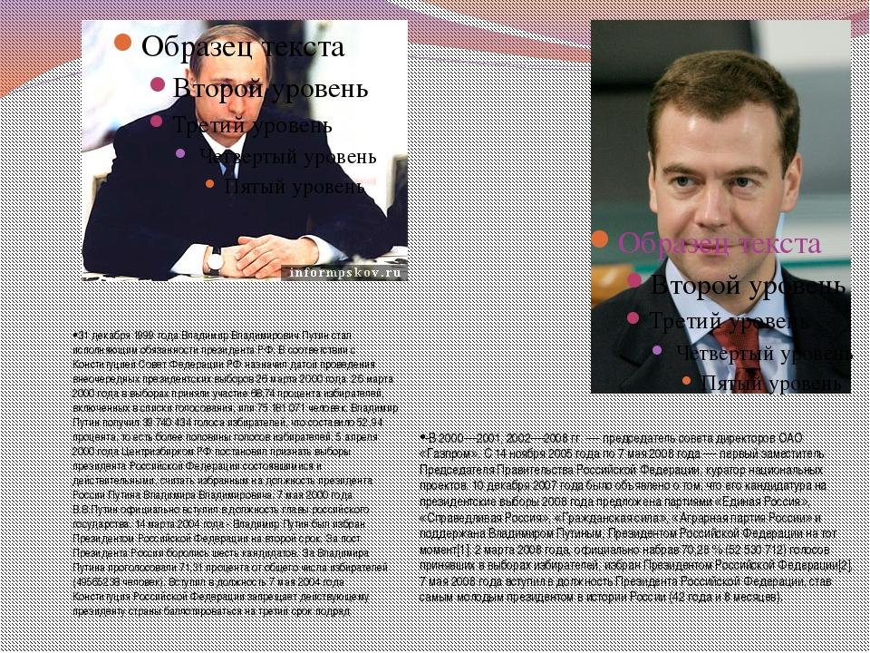 31 декабря 1999 года Владимир Владимирович Путин стал исполняющим обязанност...