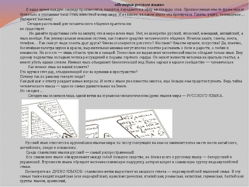 «История русского языка» В наше время каждую секунду произносятся, пишутся,...