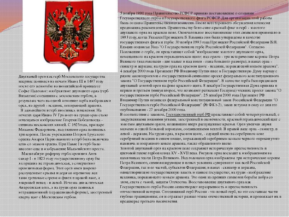 Двуглавый орел как герб Московского государства впервые появился на печати Ив...