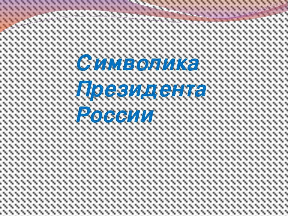 Символика Президента России