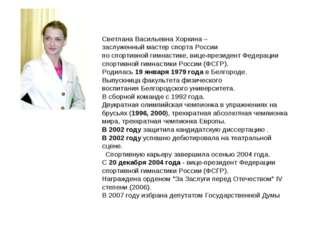 Светлана Васильевна Хоркина – заслуженный мастер спорта России по спортивной