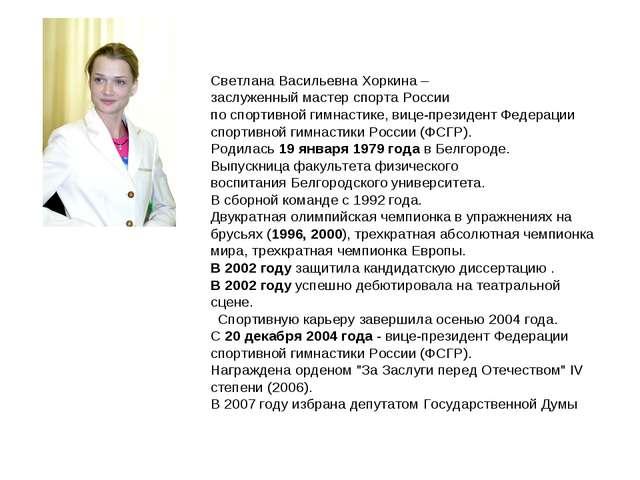 Светлана Васильевна Хоркина – заслуженный мастер спорта России по спортивной...
