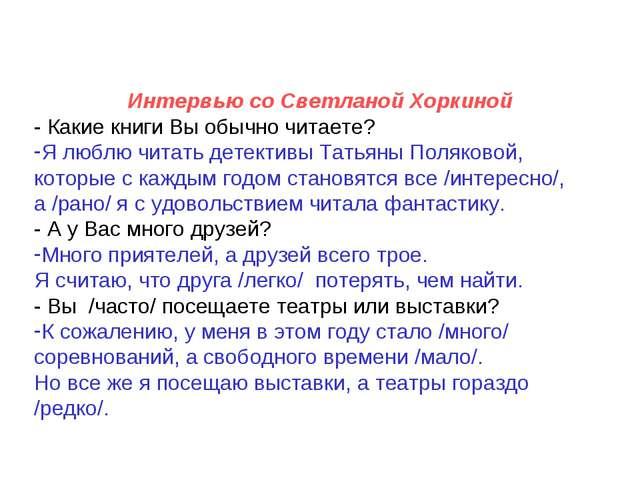 Интервью со Светланой Хоркиной - Какие книги Вы обычно читаете? Я люблю читат...