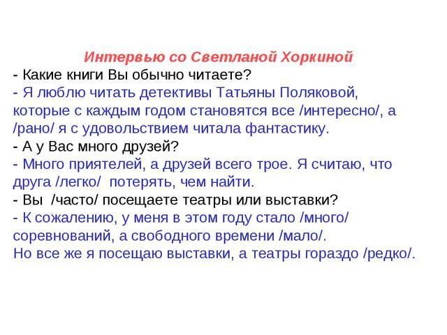 Интервью со Светланой Хоркиной - Какие книги Вы обычно читаете? - Я люблю чит...