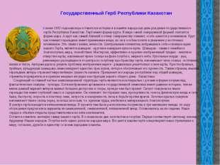 Государственный Герб Республики Казахстан 4 июня 1992 года навсегда останетс