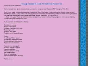 Государственный Гимн Республики Казахстан Принят новый гимн Казахстана Соотве