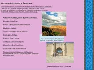 Достопримечательности Казахстана: Чарынский каньон, высокогорный каток Медео